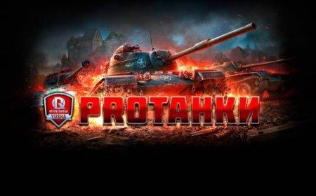 Скачать Моды от ПроТанки 1.14.0 для world of tanks торрент