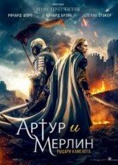 Скачать Артур и Мерлин: Рыцари Камелота (2020) торрент