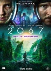 Скачать 2067: Петля времени (2020) торрент