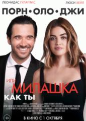 Скачать Порнолоджи, или Милашка как ты (2020) торрент