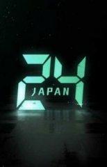 Скачать 24 часа: Япония (1 сезон) торрент