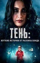 Скачать Тень: жуткие истории от Раскина Бонда (1 сезон) торрент