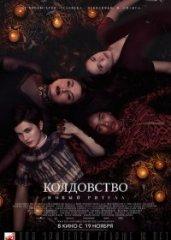 Скачать Колдовство: Новый ритуал (2020) торрент