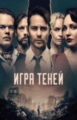 Скачать Игра теней (1 сезон) торрент