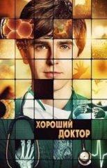Скачать Хороший доктор (2 сезон) торрент