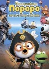 Скачать Пингвиненок Пороро: Пираты острова сокровищ (2019) торрент