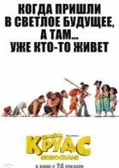 Скачать Семейка Крудс: Новоселье (2020) торрент