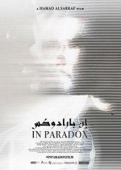 Скачать В парадоксе (2019) торрент