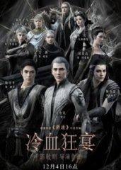 Скачать Легенда о воюющих царствах 2: Хладнокровный пир (2020) торрент