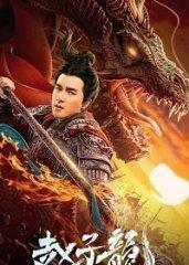 Скачать Бог войны Чжао Цзылун (2020) торрент