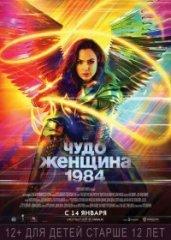 Скачать Чудо-Женщина: 1984 (2020) торрент