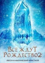 Скачать Все ждут Рождества 2: Люси и магический кристалл (2020) торрент