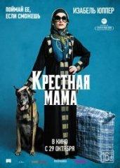Крестная мама (2020) скачать торрент