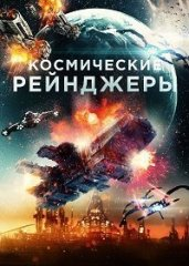 Скачать Космические Рейнджеры (2021) торрент