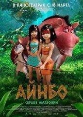 Скачать Айнбо. Сердце Амазонии (2021) торрент