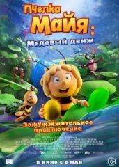 Скачать Пчелка Майя: Медовый движ (2021) торрент