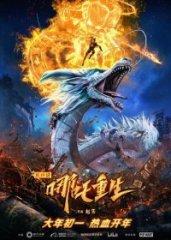 Скачать Новые боги: Возрождение Нэчжи (2021) торрент