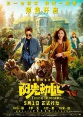 Скачать Похитители тигра (2021) торрент