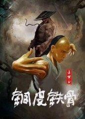 Скачать Фан Шиюй - медная кожа и железные кости (2021) торрент