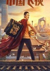 Скачать Китайский летающий рыцарь / Китайский супергерой (2020) торрент