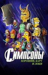 Скачать Симпсоны: Хороший, Барт и Локи (2021) торрент