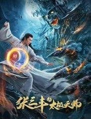 Скачать Неравный бой / Чжан Санфен 2 (2020) торрент