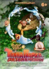 Скачать Тайна парка развлечений (2021) торрент