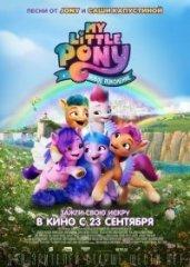 Скачать My Little Pony: Новое поколение (2021) торрент