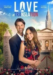 Скачать Любовь по-французски (2021) торрент