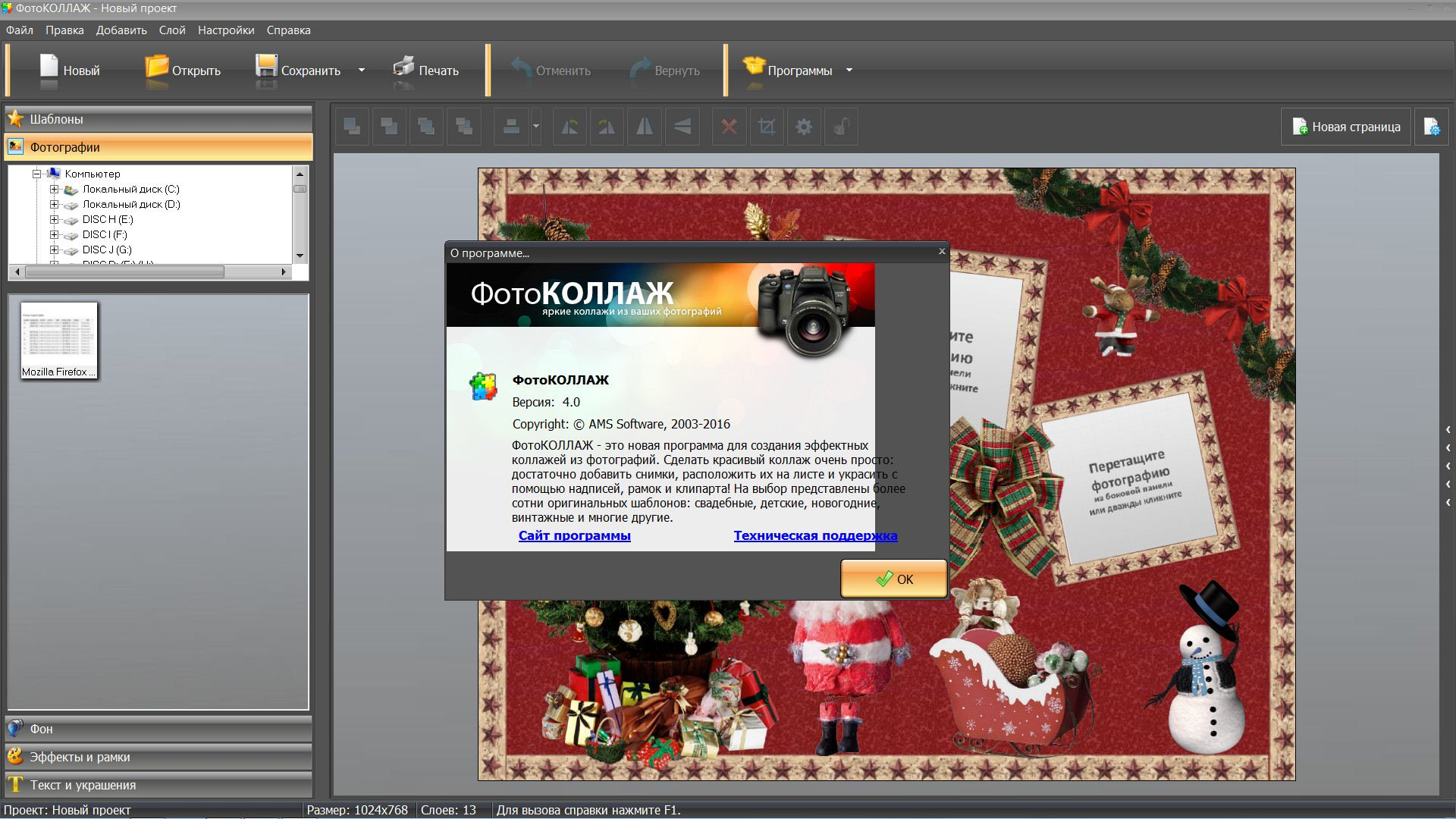 людей задних программы для создания фотоколлажей на русском его красный краситель