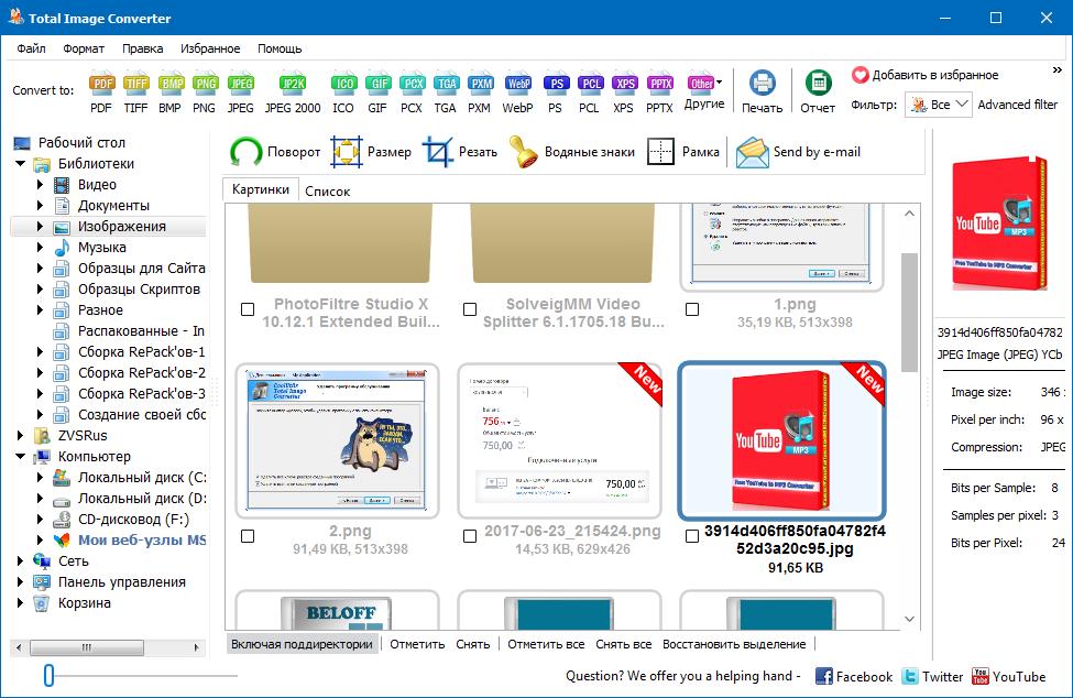 Конвертер размера картинок онлайн