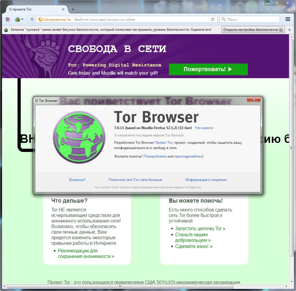 Tor browser 7 торрент darknet браузер gidra