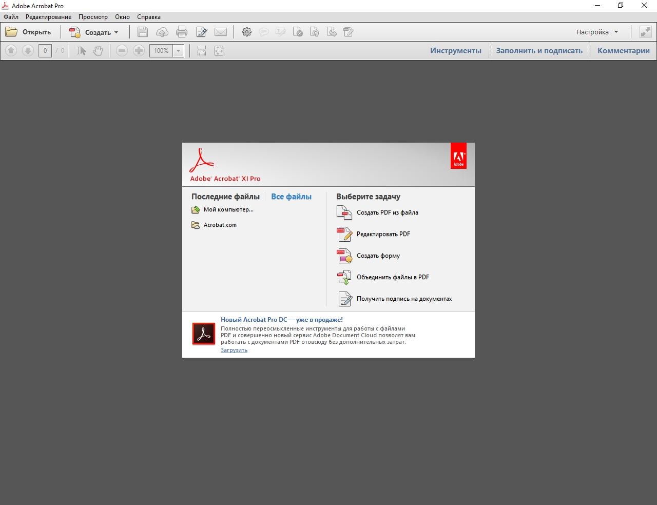FULL Adobe Acrobat XI Pro 11.0.22 FINAL Crack