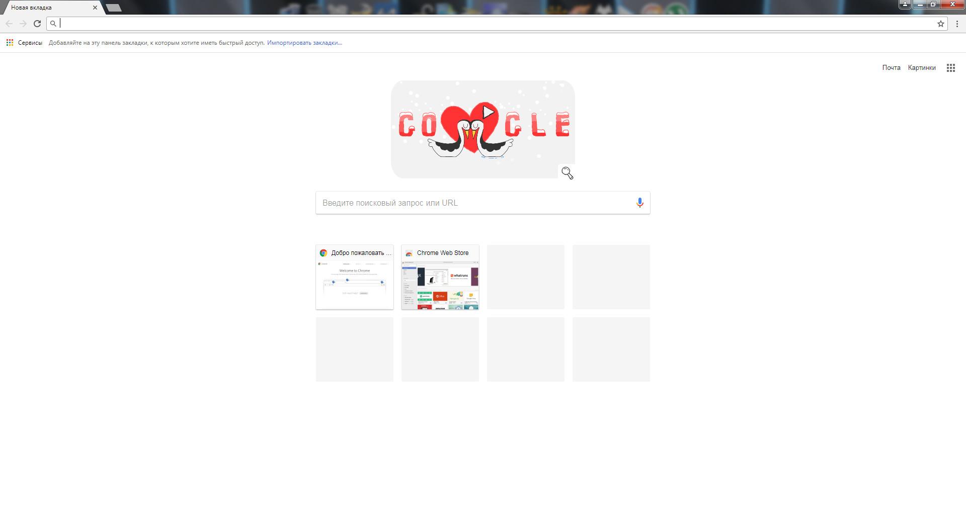 google chrome 57 0 2987 132 apk